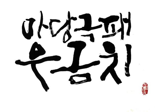 8월_서울 대학로 / 우금치의 시원한 마당극 원정